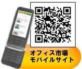 中古オフィス家具専門店/オフィス市場モバイルサイト